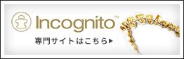 インコグニト専門サイト